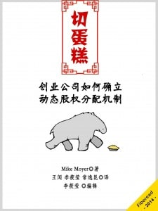 Slcing Pie Chinese Cover