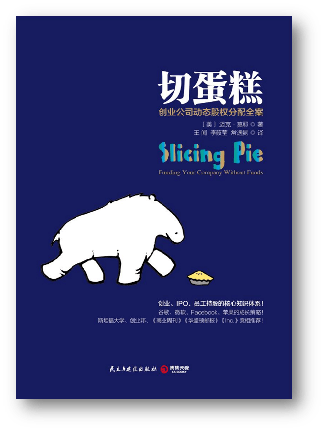 Slicing Pie Chinese Print